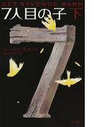 7人目の子 下 (ハヤカワ・ミステリ文庫)(ハヤカワ・ミステリ文庫)