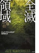 全滅領域 (ハヤカワ文庫 NV サザーン・リーチ)(ハヤカワ文庫 NV)