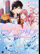 豪華客船上のアリア スイート・ハネムーン!? (Honey Novel)