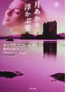 月あかりに浮かぶ愛 (二見文庫 ザ・ミステリ・コレクション)(二見文庫)