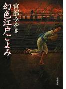 幻色江戸ごよみ 改版 (新潮文庫)