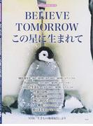 BELIEVE/TOMORROW/この星に生まれて NHK『生きもの地球紀行』より (ピアノ&コーラス・ピース)