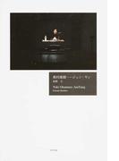 奥村雄樹−ジュン・ヤン