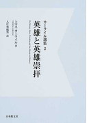 カーライル選集 デジタル・オンデマンド版 2 英雄と英雄崇拝