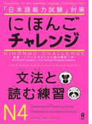 にほんごチャレンジ文法と読む練習N4 「日本語能力試験」対策