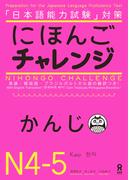 にほんごチャレンジかんじN4−5 「日本語能力試験」対策