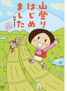 山登りはじめました 1 めざせ!富士山編 (MF comic essay)