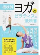 50歳からはじめるヨガ&ピラティスの教科書 アクティブな50代・60代・70代を応援!
