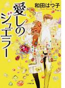 愛しのジュエラー (小学館文庫)(小学館文庫)