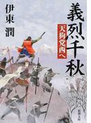 義烈千秋天狗党西へ (新潮文庫)(新潮文庫)