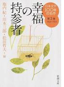 日本文学100年の名作 第2巻 幸福の持参者 (新潮文庫)(新潮文庫)