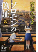ソロモンの偽証 3 第Ⅱ部 決意 上巻 (新潮文庫)(新潮文庫)