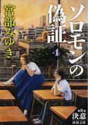 ソロモンの偽証 4 第Ⅱ部 決意 下巻 (新潮文庫)(新潮文庫)
