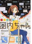 バリ3探偵圏内ちゃん 1 (新潮文庫nex)