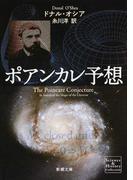 ポアンカレ予想 (新潮文庫 Science & History Collection)(新潮文庫)