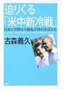 迫りくる「米中新冷戦」 日本と世界は大動乱の時代を迎える