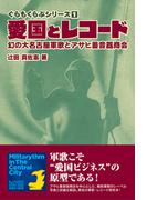 愛国とレコード 幻の大名古屋軍歌とアサヒ蓄音器商会 (ぐらもくらぶシリーズ)