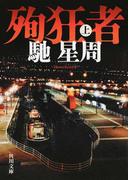 殉狂者 上 (角川文庫)(角川文庫)