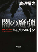 闇の魔弾 (角川文庫 シックスコイン)(角川文庫)