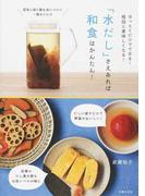 「水だし」さえあれば和食はかんたん! ほっとくだけでできる!格段に美味しくなる!