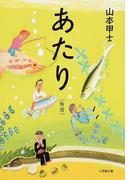 あたり 魚信 (小学館文庫)(小学館文庫)