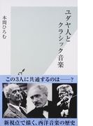 ユダヤ人とクラシック音楽 (光文社新書)(光文社新書)