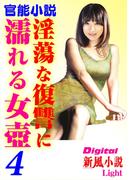 【官能小説】淫蕩な復讐に濡れる女壺04(Digital新風小説Light)