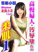 【官能小説】高慢婦人・汚辱塗れの柔肌01(Digital新風小説Light)