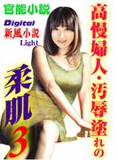 【官能小説】高慢婦人・汚辱塗れの柔肌03(Digital新風小説Light)