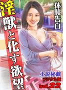 【体験告白】淫獣と化す欲望(小説秘戯デジタル版)