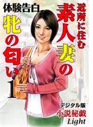 【体験告白】近所に住む素人妻の牝の匂い01(小説秘戯デジタル版 Light)