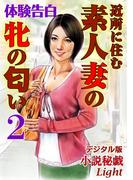 【体験告白】近所に住む素人妻の牝の匂い02(小説秘戯デジタル版 Light)