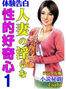 【体験告白】人妻の淫らな性的好奇心01(小説秘戯デジタル版 Light)
