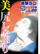 【体験告白】美尻しゃぶり(艶デジタル版)