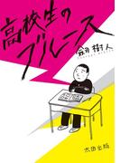 高校生のブルース(WEB連載空間「ぽこぽこ」)