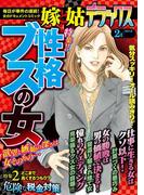 【雑誌版】嫁と姑デラックス2012年2月号(嫁と姑デラックス)