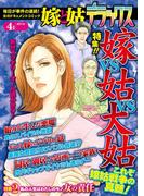 【雑誌版】嫁と姑デラックス2012年4月号(嫁と姑デラックス)