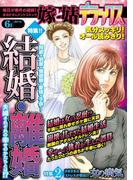【雑誌版】嫁と姑デラックス2012年6月号(嫁と姑デラックス)