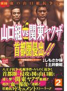 山口組VS関東ヤクザ 首都圏侵出!! 2巻(実録極道抗争シリーズ)