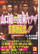 山口組VS関東ヤクザ 首都圏侵出!! 3巻(実録極道抗争シリーズ)