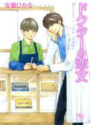 ドクターの恋文(幻冬舎ルチル文庫)