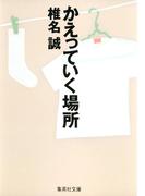 かえっていく場所(集英社文庫)