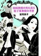 田崎教授の死を巡る桜子准教授の考察(集英社文庫)