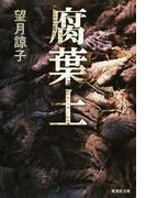 腐葉土(木部美智子シリーズ)(集英社文庫)