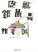 砲艦銀鼠号(集英社文庫)