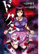 ドクムシ : 2(アクションコミックス)