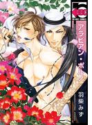 アラビアン・ポルノ(ビーボーイコミックス)