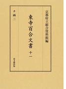 東寺百合文書 11 チ函 3