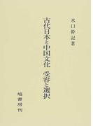 古代日本と中国文化 受容と選択