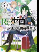 Re:ゼロから始める異世界生活 5 (MF文庫J)(MF文庫J)